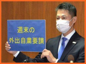 湯崎英彦広島県知事の評判がダダ下がり!?家族はどうしてるの?